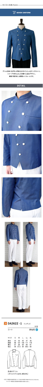 飲食店販売店制服 デニム生地が斬新で現代的。サービスジャケット【男性用】