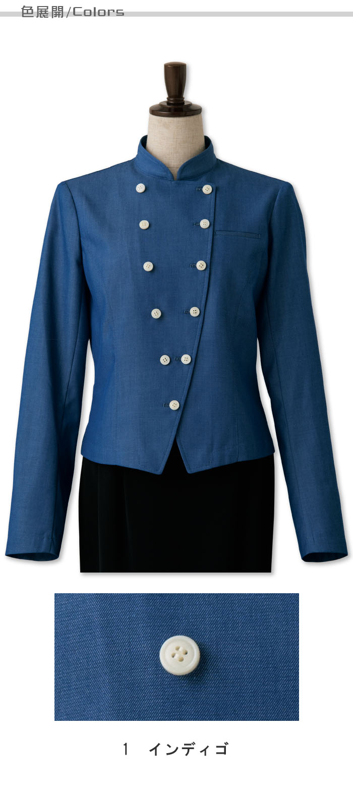 飲食店販売店制服 デニム生地が斬新で現代的。サービスジャケット【女性用】