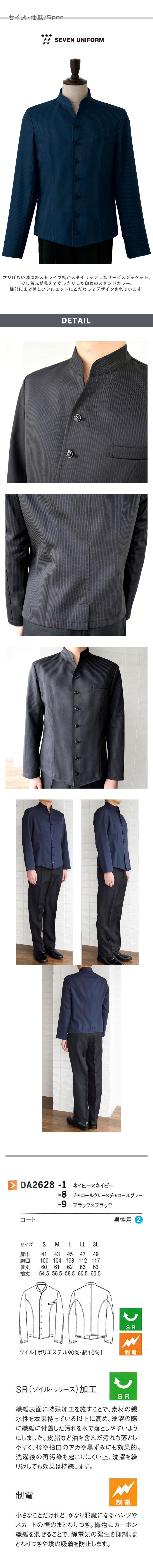 飲食店販売店制服 シンプルでオシャレなストライプ柄。サービスジャケット【3色】男性用