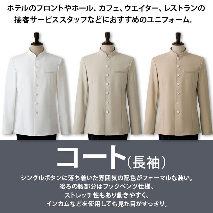 飲食店販売店制服 落ち着いた配色とシングルボタンがフォーマルな装い。サービスジャケット【3色】男性用