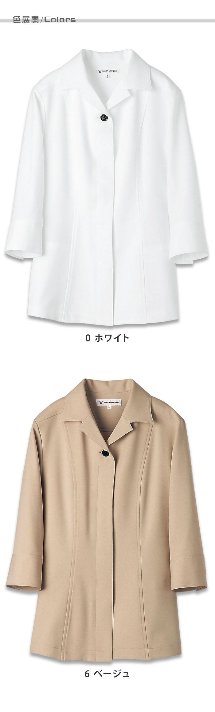 飲食店販売店制服 すっきりとした美しいシルエットの防寒用コート【2色】女性用