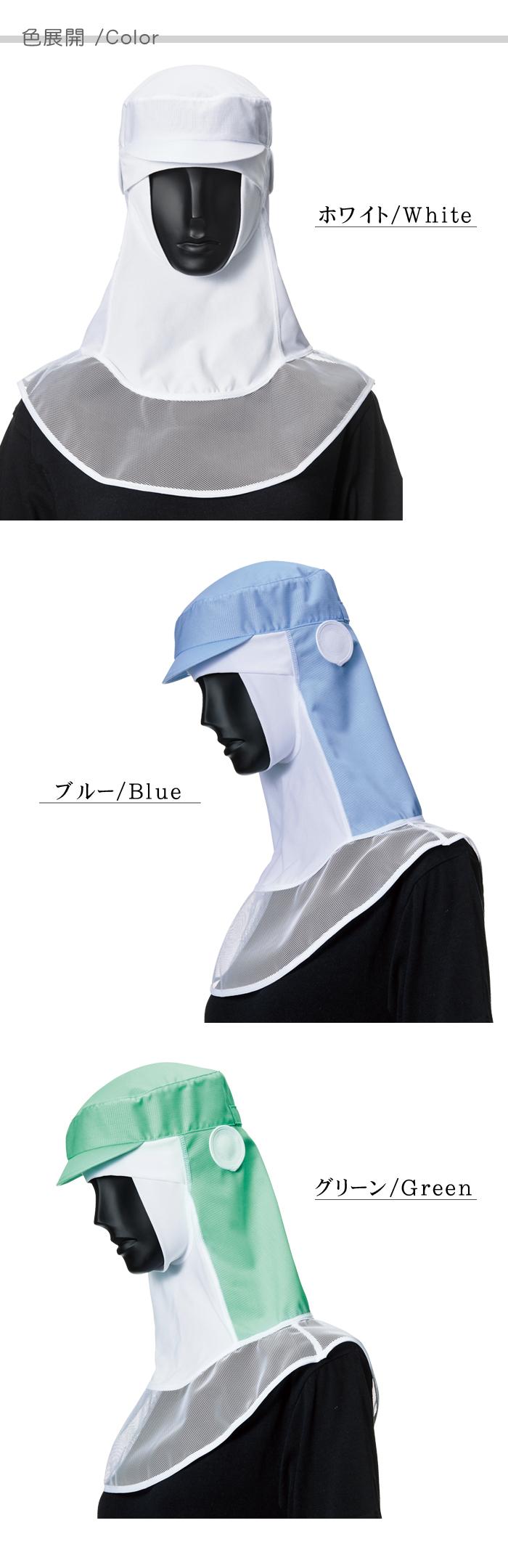DC5258冷感衛生フード[男女兼用] 首部分広め(3色)食品工場衛生服 帽子 吸汗速乾 HACCP 作業着制服 色展開説明