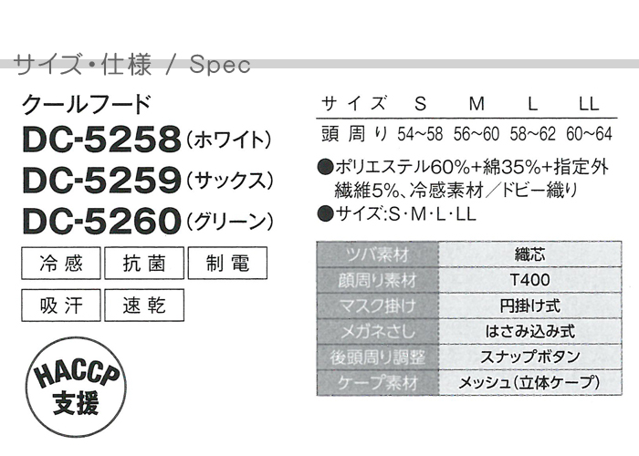 DC5258冷感衛生フード[男女兼用]
