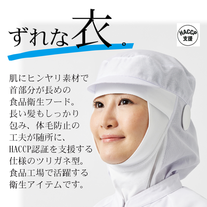 DC5258冷感衛生フード[男女兼用] 首部分広め(3色)食品工場衛生服 帽子 吸汗速乾 HACCP 作業着制服 商品イメージ説明