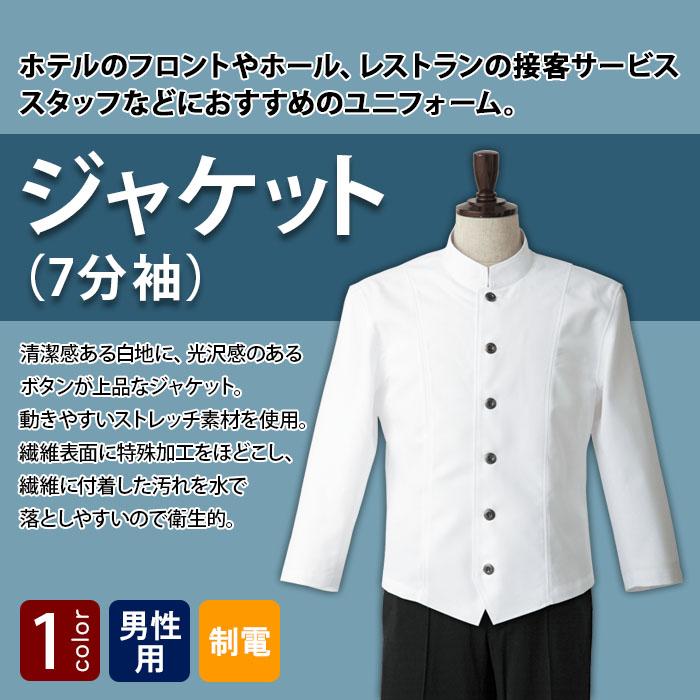 飲食店販売店制服 清潔感ある白地に、光沢感のあるボタンが上品なジャケット【1色】男性用