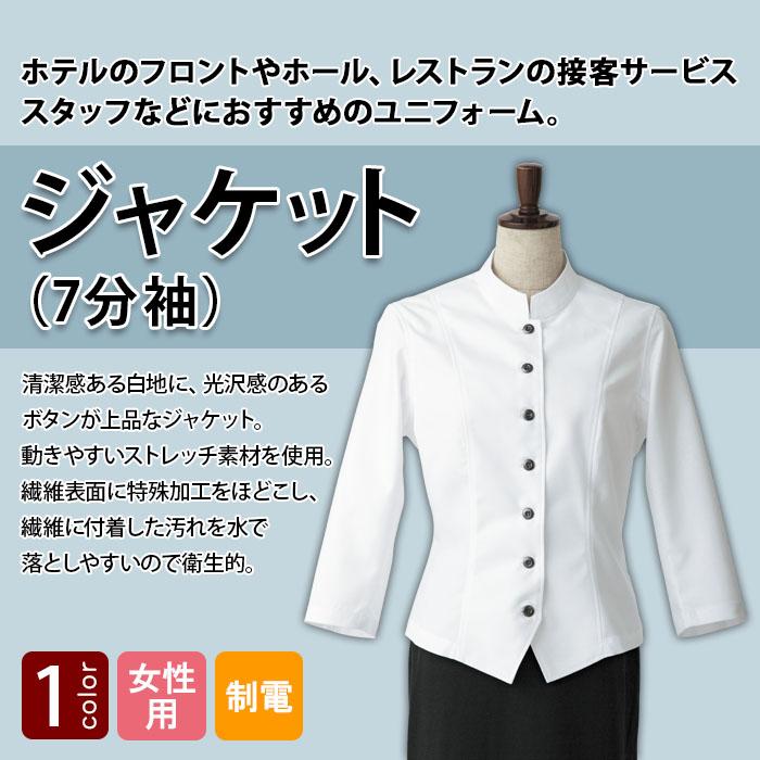 飲食店販売店制服 清潔感ある白地に、光沢感のあるボタンが上品なジャケット【1色】女性用