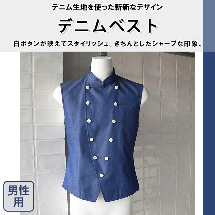 飲食店販売店制服 デニム生地が斬新で現代的。白ボタンが映えてスタイリッシュ。ベスト【男性用】