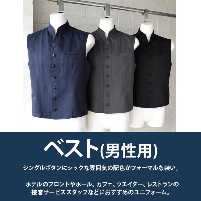 飲食店販売店制服 シンプルでオシャレなストライプ柄。ベスト【3色】男性用