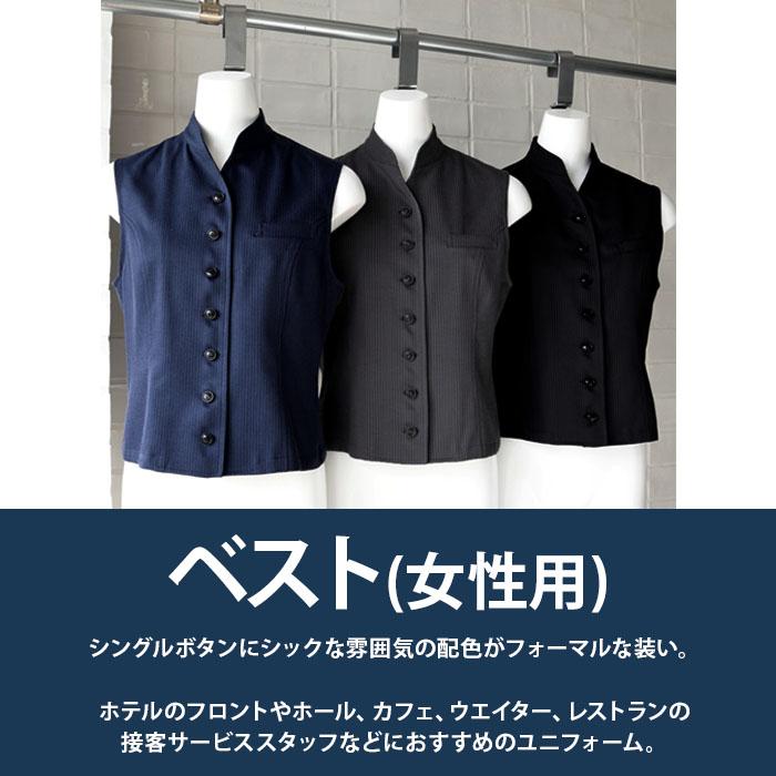飲食店販売店制服 シンプルでオシャレなストライプ柄。ベスト【3色】女性用