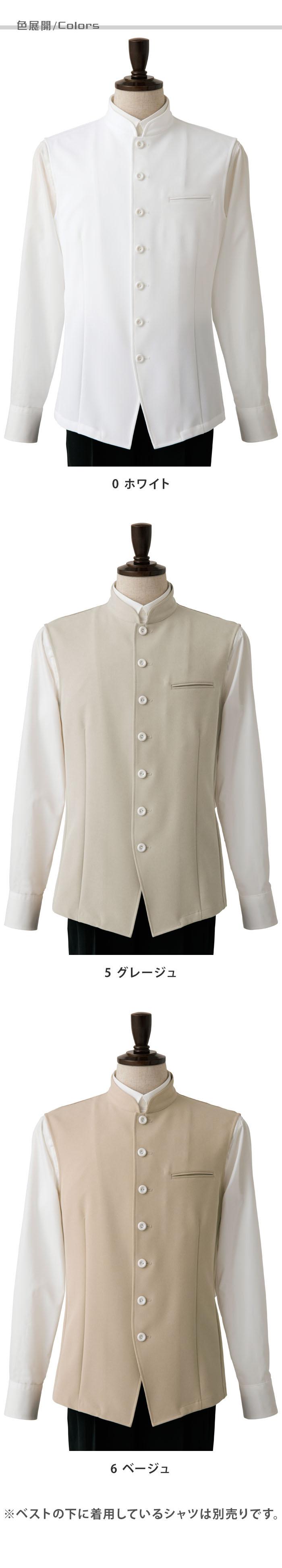 飲食店販売店制服 落ち着いた配色とシングルボタンがフォーマルな装い。ベスト【3色】男性用