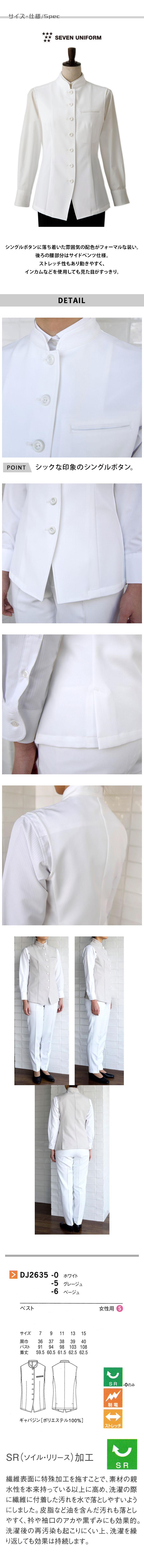 飲食店販売店制服 落ち着いた配色とシングルボタンがフォーマルな装い。ベスト【3色】女性用