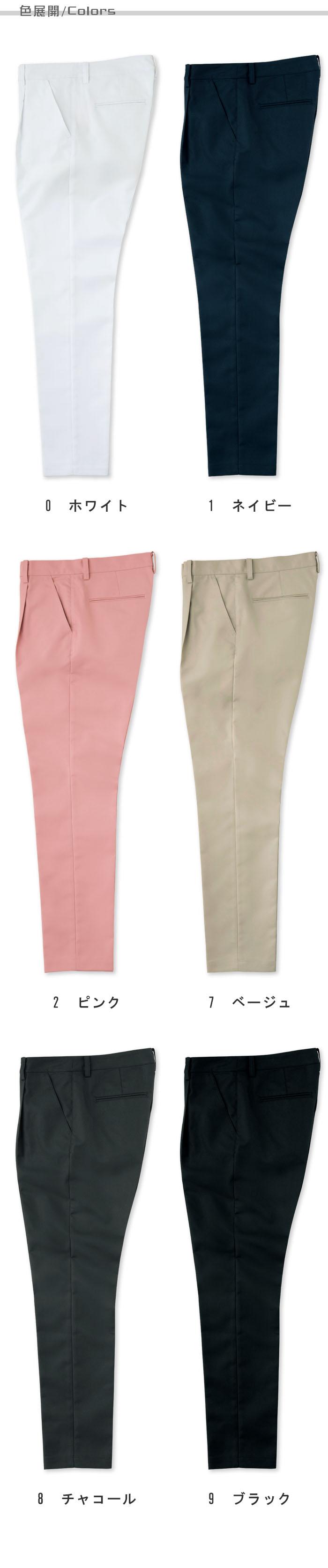 飲食店販売店制服 カジュアルとフォーマルのちょうどいいバランス パンツ【6色】男性用