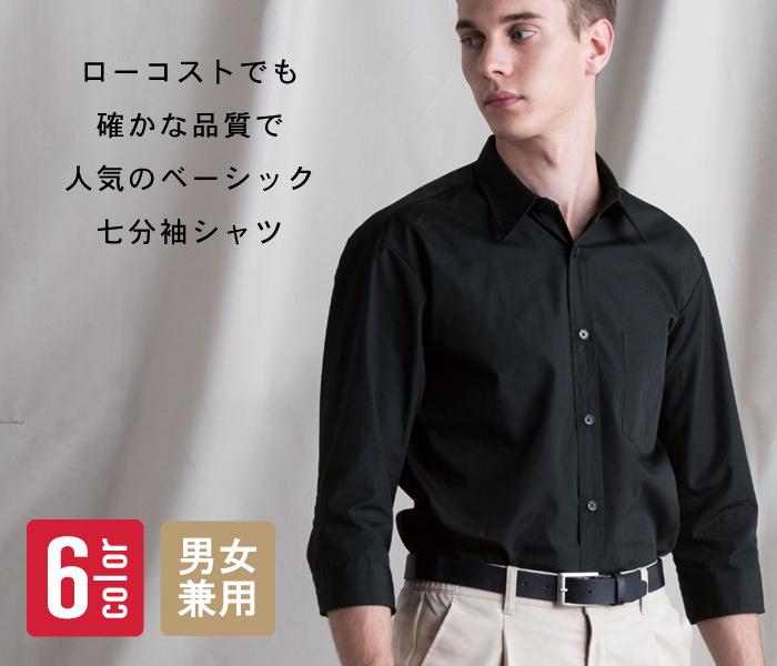お買得業務用定番七分袖シャツ【兼用】6色色商品説明