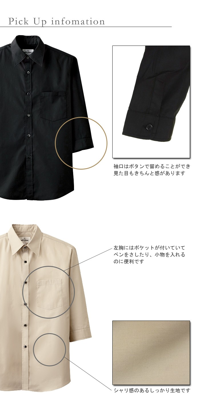 お買得業務用定番七分袖シャツ【兼用】4色商品説明