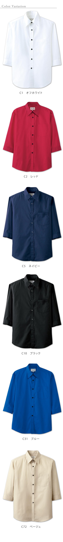 お買得業務用定番七分袖シャツ【兼用】6色商品説明