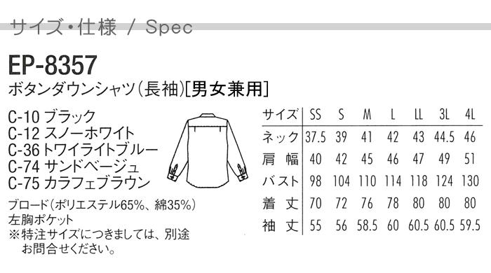 EP8357長袖ボタンダウンシャツ全5色(男女兼用)[カフェ飲食店業務用制服] サイズ、スペック説明