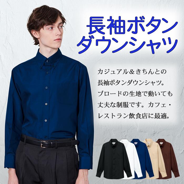 EP8357長袖ボタンダウンシャツ全5色(男女兼用)[カフェ飲食店業務用制服] 商品イメージ説明