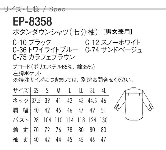 EP8358ボタンダウン七分袖シャツ全5色(男女兼用)[カフェ飲食店業務用制服] サイズ、スペック説明
