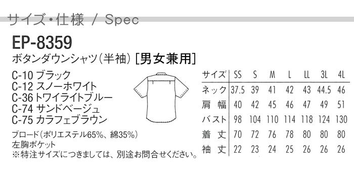EP8359半袖ボタンダウンシャツ全5色(男女兼用)[カフェ飲食店業務用制服] サイズ、スペック説明
