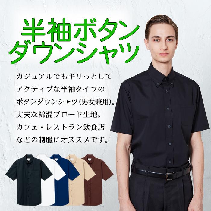 EP8359半袖ボタンダウンシャツ全5色(男女兼用)[カフェ飲食店業務用制服] 商品イメージ説明