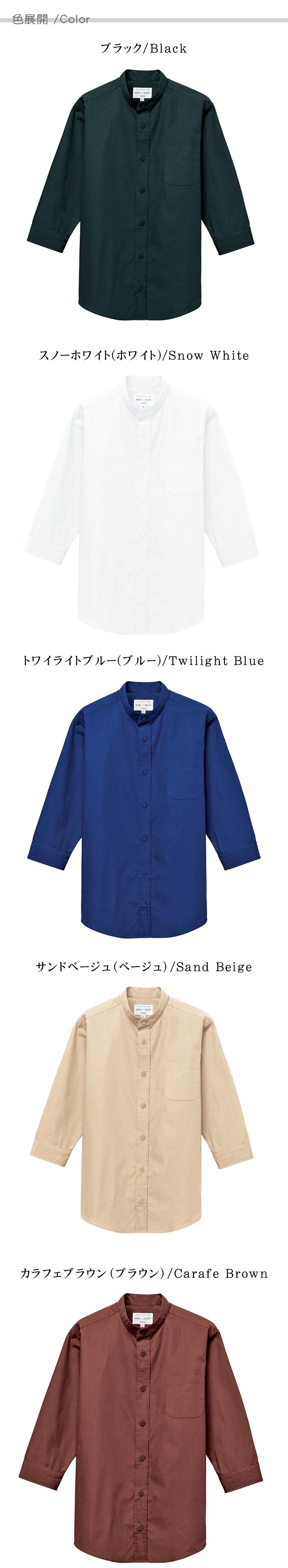 スタンドカラー七部袖シャツ全5色(男女兼用)[カフェ飲食店業務用制服]安くてお買得  色展開説明