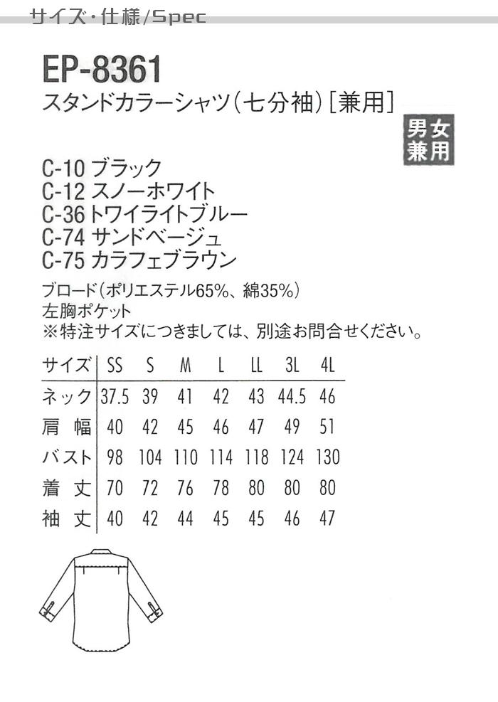 スタンドカラー七部袖シャツ全5色(男女兼用)[カフェ飲食店業務用制服]安くてお買得 サイズ、スペック説明
