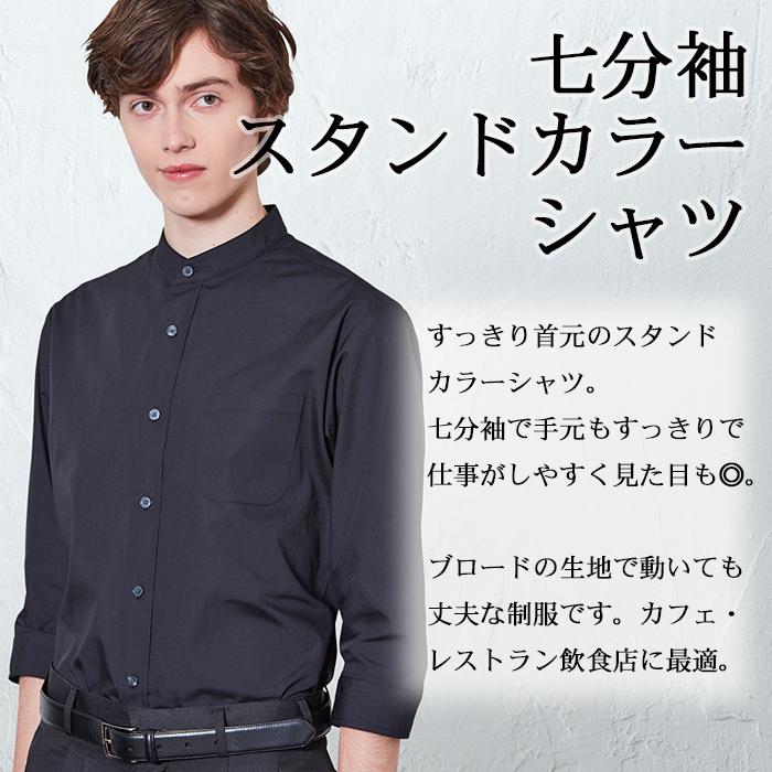 スタンドカラー七部袖シャツ全5色(男女兼用)[カフェ飲食店業務用制服]安くてお買得  商品イメージ説明