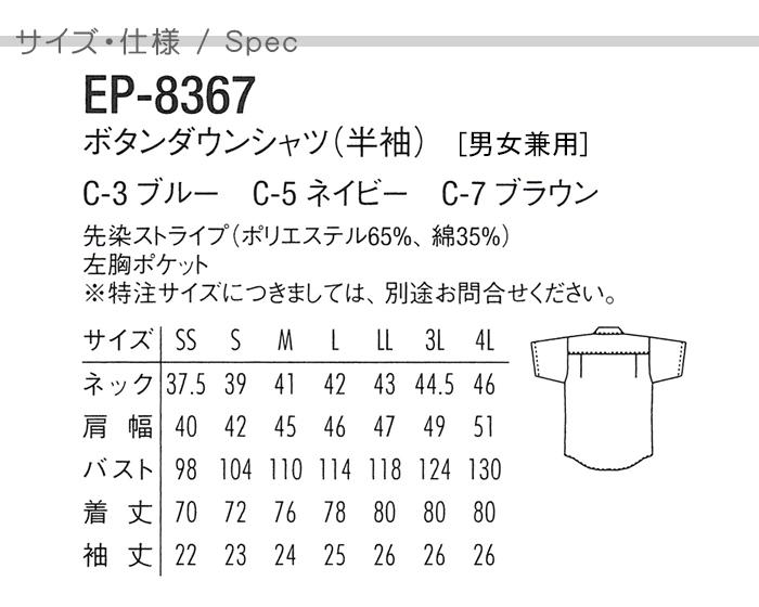 EP8367ストライプ柄 ボタンダウン半袖シャツ(男女兼用)[カフェ飲食店業務用制服] サイズ、スペック説明