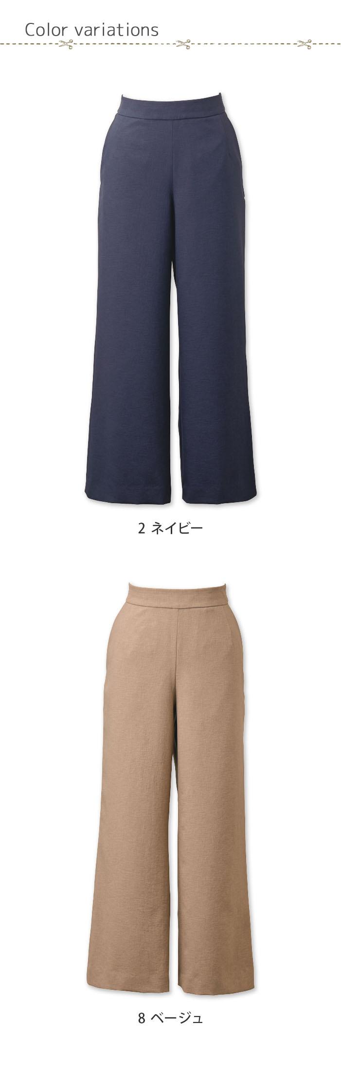 ナチュラルでリラックス感のある 涼しく軽いワイドパンツ【2色】女性用 カラー