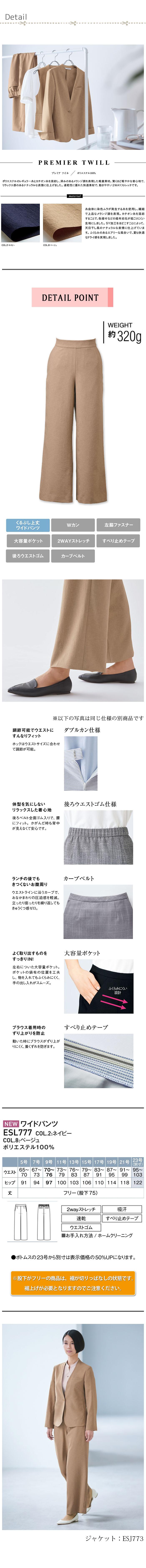 ナチュラルでリラックス感のある 涼しく軽いワイドパンツ【2色】女性用 スペック