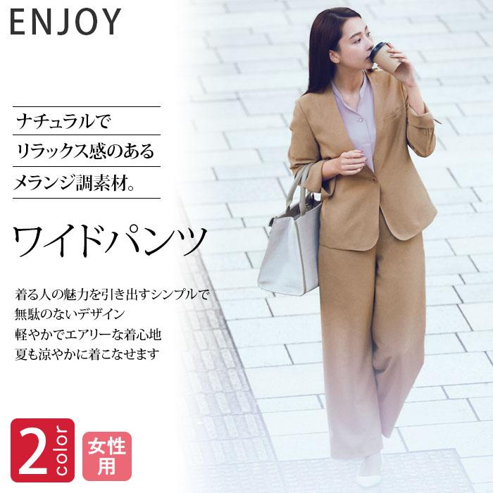 ナチュラルでリラックス感のある 涼しく軽いワイドパンツ【2色】女性用 トップ