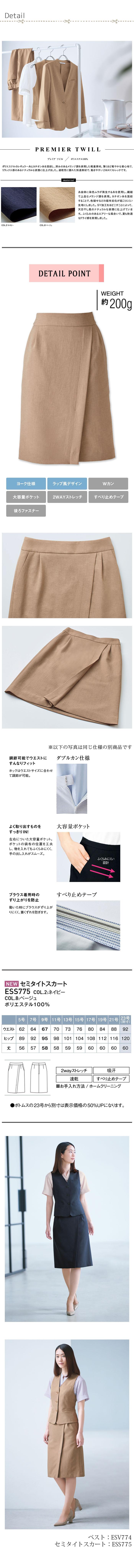ナチュラルでリラックス感のある 涼しく軽いセミタイトスカート【2色】女性用 スペック