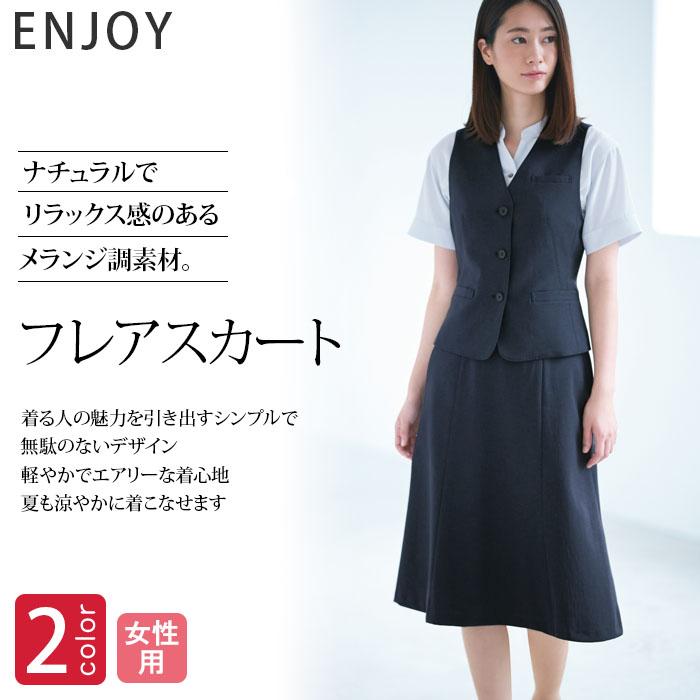 ナチュラルでリラックス感のある 涼しく軽いフレアスカート【2色】女性用 トップ