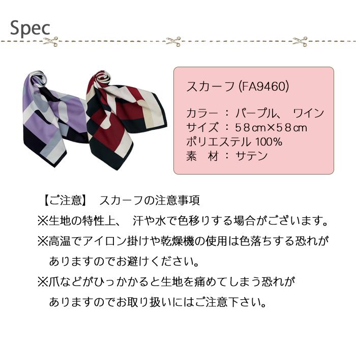 FA9460幾何学柄の上品サテンスカーフ【受付案内フロント・サービス制服】 商品仕様スペック