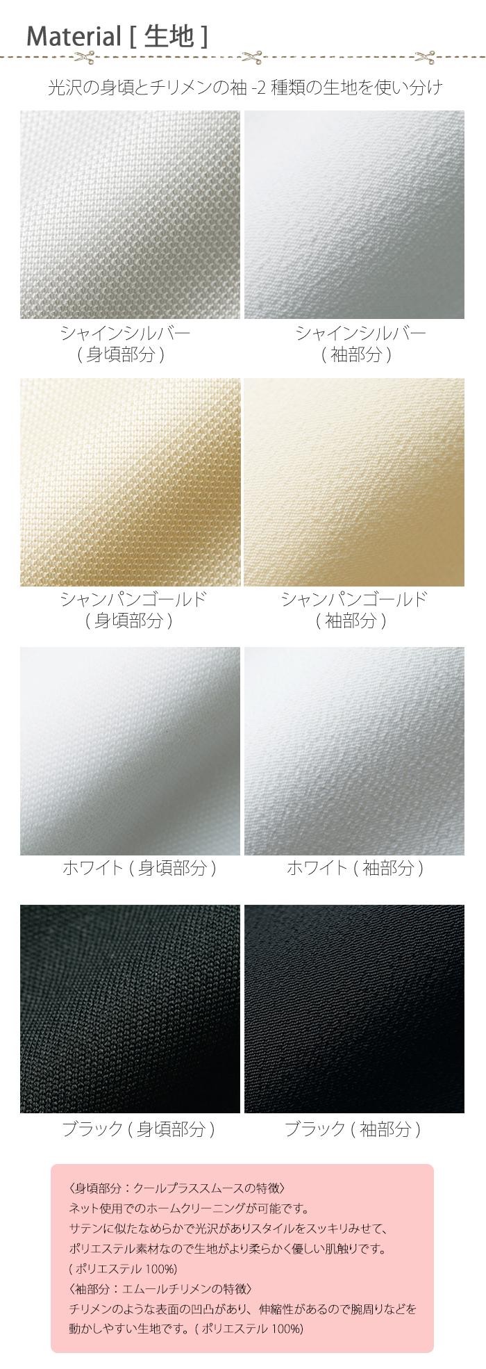 FB4033L光沢なめらか長袖カットソー[女性用](4色) 生地説明