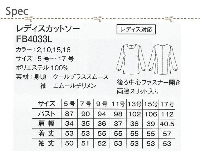 FB4033L光沢なめらか長袖カットソー[女性用](4色)  サイズ機能説明