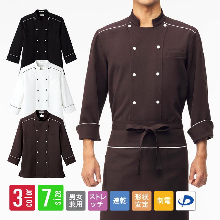 こだわり素材 高級長袖コックシャツ【男女兼用】<全3色> 詳細説明