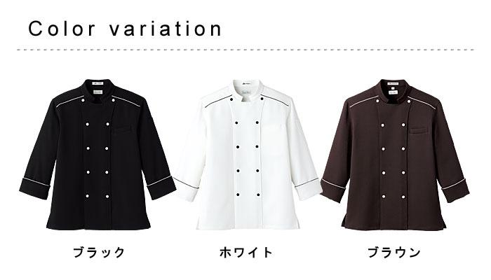 こだわり素材 高級長袖コックシャツ【男女兼用】<全3色> 機能説明