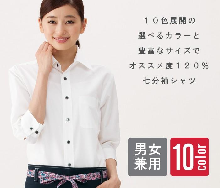 選べる10色お買い得シンプル無地七分袖ブロードシャツ【Unisex】概要説明