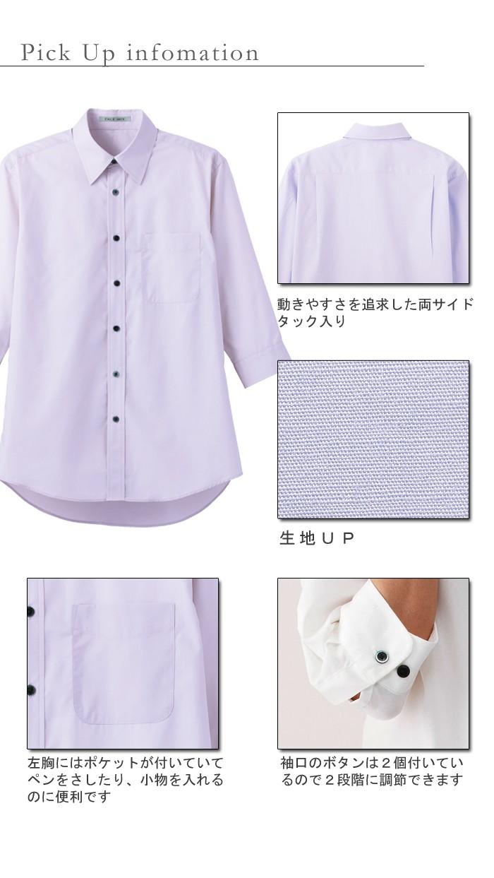 選べる10色お買い得シンプル無地七分袖ブロードシャツ【Unisex】商品詳細ポイント説明
