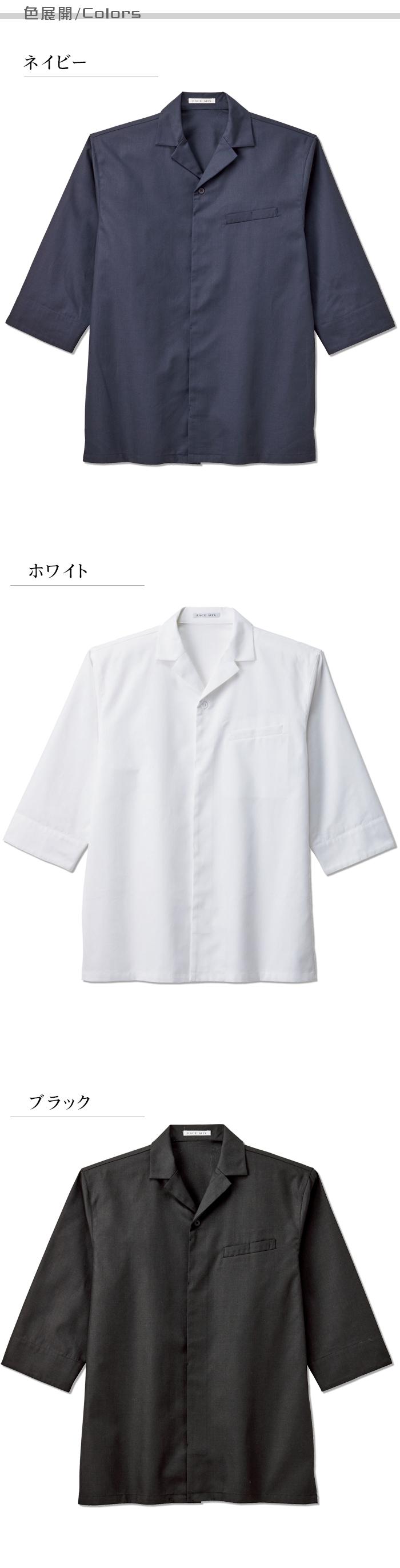 飲食店業務用 和洋折衷開襟和シャツ(男女兼用)人気の3色 色展開説明