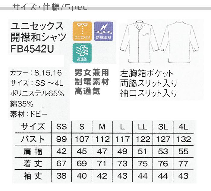 飲食店業務用 和洋折衷開襟和シャツ(男女兼用)人気の3色 スペック説明