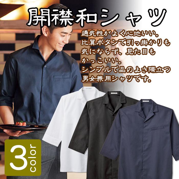 飲食店業務用 和洋折衷開襟和シャツ(男女兼用)人気の3色  商品イメージ説明