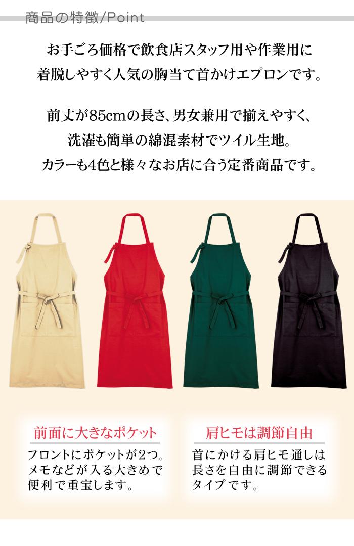 FK7052胸当て首かけエプロン(全4色) 飲食店スタッフ・作業用制服【男女兼用】 商品ポイント説明