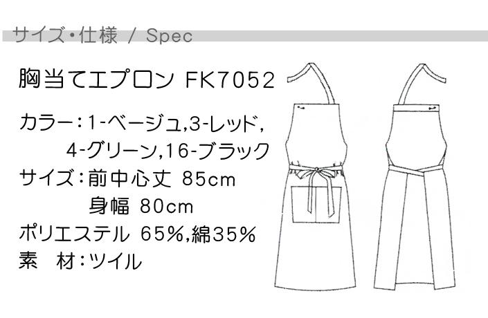 FK7052胸当て首かけエプロン(全4色) 飲食店スタッフ・作業用制服【男女兼用】 サイズ機能説明