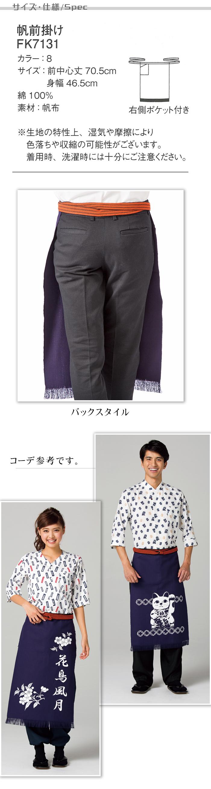飲食店販売店制服 和店舗の必須アイテム帆前掛け 右ポケット  商品サイズ、仕様説明