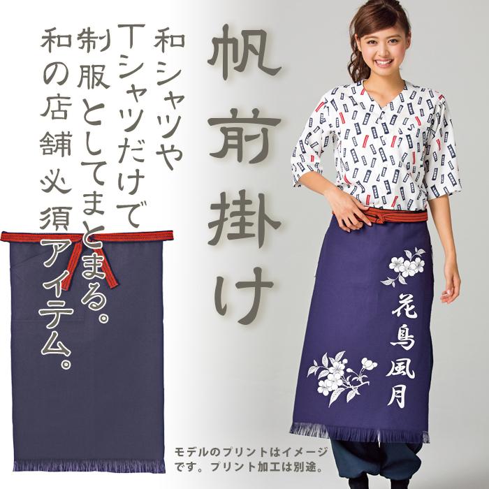 飲食店販売店制服 和店舗の必須アイテム帆前掛け 右ポケット  商品イメージ説明