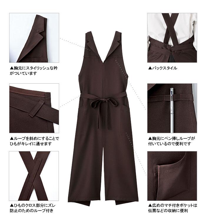 衿付き胸当てエプロン耐漂白加工【茶、黒】