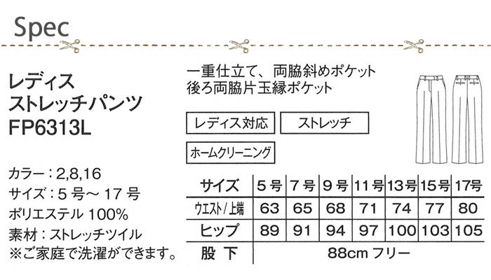 FP6313L光沢あるストレッチパンツ(女性用) 仕様画像