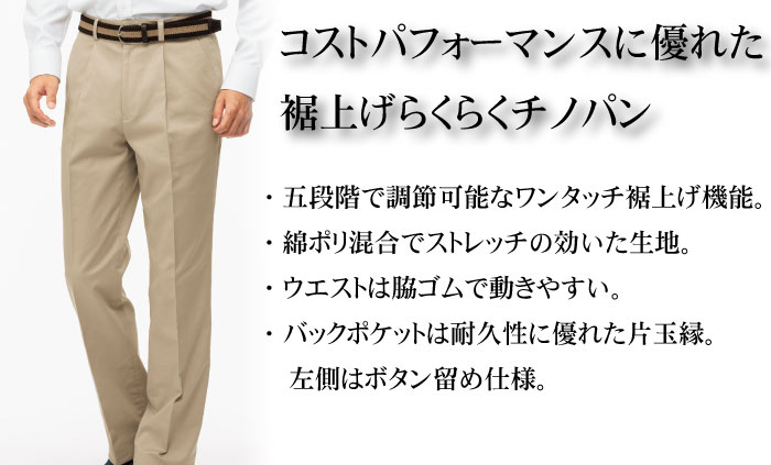 業務用制服パンツチノパン 裾上げ不要 自分で自由にワンタッチ